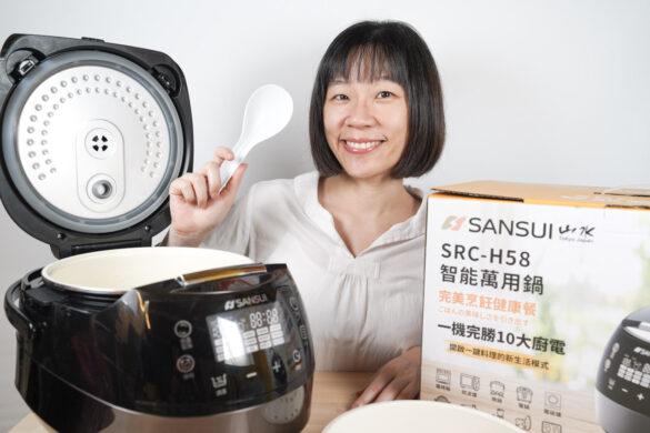 做菜好輕鬆.山水智能萬用鍋SRC H58.1鍋多用.完美取代廚房各種家電